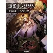 迷宮キングダム 上級ルールブック(KADOKAWA) [電子書籍]