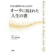 内なる叡智があふれ出す オーラに刻まれた「人生の書」(大和出版)(PHP研究所) [電子書籍]