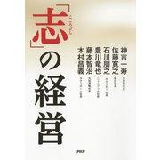 「志」の経営(PHP研究所) [電子書籍]