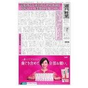 週刊粧業 第3219号(週刊粧業) [電子書籍]