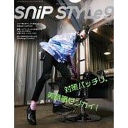 Snip Style(スニップスタイル) 2020年9月号(コワパリジャポン) [電子書籍]