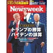 ニューズウィーク日本版 2020年9/15号(CCCメディアハウス) [電子書籍]
