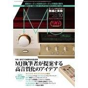 MJ無線と実験 2020年10月号(誠文堂新光社) [電子書籍]