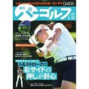 週刊 パーゴルフ 2020/9/22号(グローバルゴルフメディアグループ) [電子書籍]