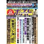 週刊ポスト 2020年9/18・25号(小学館) [電子書籍]