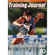 月刊トレーニングジャーナル 2020年10月号(ブックハウス・エイチディ) [電子書籍]
