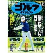 週刊ゴルフダイジェスト 2020/9/22号(ゴルフダイジェスト社) [電子書籍]