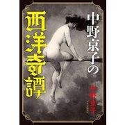 中野京子の西洋奇譚(中央公論新社) [電子書籍]