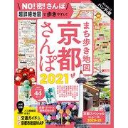 まち歩き地図 京都さんぽ2021(朝日新聞出版) [電子書籍]