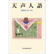 天声人語 2020年1月-6月(朝日新聞出版) [電子書籍]