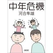 中年危機(朝日新聞出版) [電子書籍]
