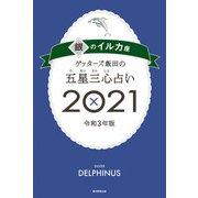 ゲッターズ飯田の五星三心占い銀のイルカ座2021(朝日新聞出版) [電子書籍]
