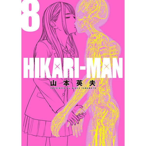 HIKARIーMAN 8(小学館) [電子書籍]