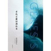 されど星は流れる-Genesis SOGEN Japanese SF anthology 2020-(東京創元社) [電子書籍]