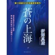蒼の上海-Sogen SF Short Story Prize Edition-(東京創元社) [電子書籍]