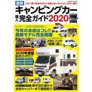 最新キャンピングカー購入完全ガイド2020(コスミック出版) [電子書籍]