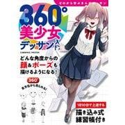 360°美少女デッサン入門(コスミック出版) [電子書籍]