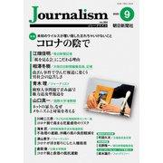 Journalism 2020年9月号(朝日新聞出版) [電子書籍]