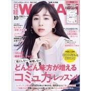 日経ウーマン 2020年10月号(日経BP社) [電子書籍]