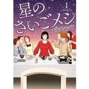 星のさいごメシ 1(KADOKAWA) [電子書籍]