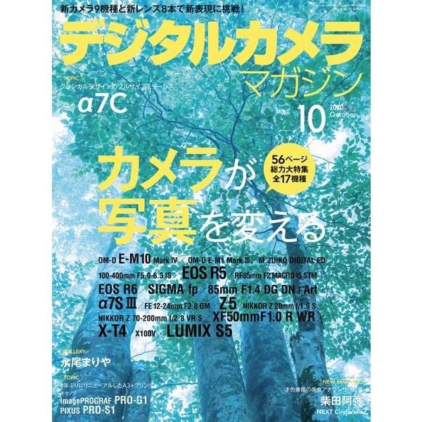 デジタルカメラマガジン 2020年10月号(インプレス) [電子書籍]
