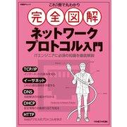 これ1冊で丸わかり 完全図解 ネットワークプロトコル入門(日経BP社) [電子書籍]