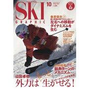 スキーグラフィック 496(芸文社) [電子書籍]