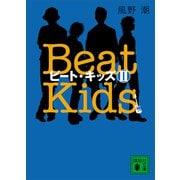 ビート・キッズ2 Beat Kids2(講談社) [電子書籍]