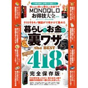100%ムックシリーズ MONOQLOお得技大全 mini(晋遊舎) [電子書籍]