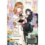 地味姫と黒猫の、円満な婚約破棄(双葉社) [電子書籍]