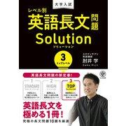 大学入試 レベル別英語長文問題ソリューション3 トップレベル(かんき出版) [電子書籍]