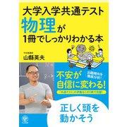 大学入学共通テスト 物理が1冊でしっかりわかる本(かんき出版) [電子書籍]