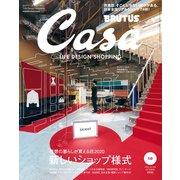 Casa BRUTUS (カーサ・ブルータス) 2020年 10月号 (理想の暮らしが買える店2020 新しいショップ様式)(マガジンハウス) [電子書籍]