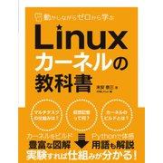 動かしながらゼロから学ぶ Linuxカーネルの教科書(日経BP社) [電子書籍]