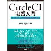 CircleCI実践入門 ──CI/CDがもたらす開発速度と品質の両立(技術評論社) [電子書籍]