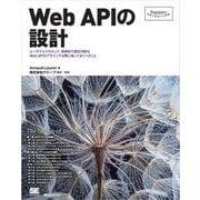 Web APIの設計(翔泳社) [電子書籍]