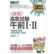 情報処理教科書 高度試験午前I・II 2021年版(翔泳社) [電子書籍]
