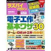 ラズパイマガジン 2020年10月号(日経BP社) [電子書籍]