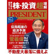 PRESIDENT 2020年10月2日号(プレジデント社) [電子書籍]