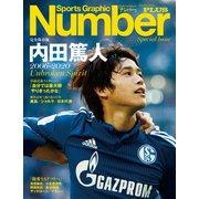Number PLUS 完全保存版 内田篤人 2006-2020 Unbroken Spirit (Sports Graphic Number PLUS(スポーツ・グラフィック ナンバープラス))(文藝春秋) [電子書籍]