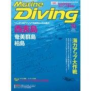 Marine Diving(マリンダイビング)2020年10月号 No.672(水中造形センター) [電子書籍]