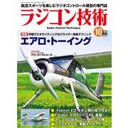 ラジコン技術 2020年10月号(コスミック出版) [電子書籍]