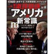 週刊東洋経済 2020年9/19号(東洋経済新報社) [電子書籍]