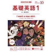 NHKラジオ 基礎英語1 2020年10月号(NHK出版) [電子書籍]