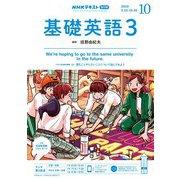 NHKラジオ 基礎英語3 2020年10月号(NHK出版) [電子書籍]