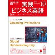 NHKラジオ 実践ビジネス英語 2020年10月号(NHK出版) [電子書籍]