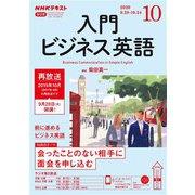 NHKラジオ 入門ビジネス英語 2020年10月号(NHK出版) [電子書籍]
