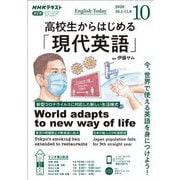 NHKラジオ 高校生からはじめる「現代英語」 2020年10月号(NHK出版) [電子書籍]
