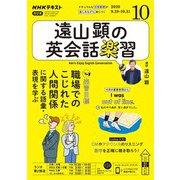 NHKラジオ 遠山顕の英会話楽習 2020年10月号(NHK出版) [電子書籍]