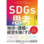 SDGs思考 2030年のその先へ 17の目標を超えて目指す世界(インプレス) [電子書籍]